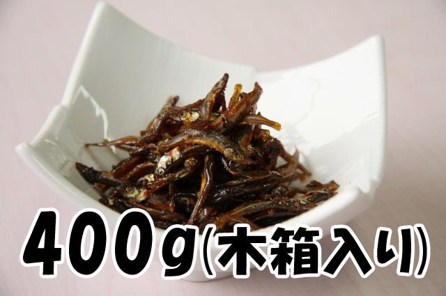 わかさぎ(400g) 木箱入
