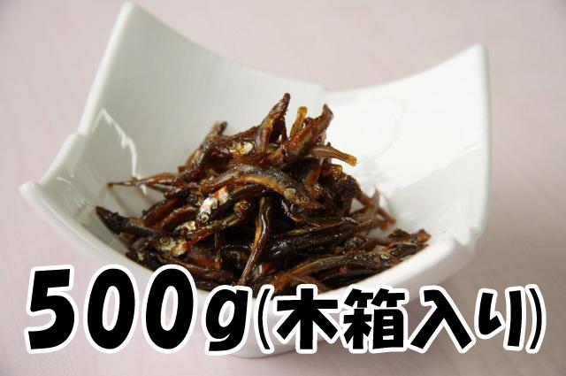 わかさぎ(500g) 木箱入