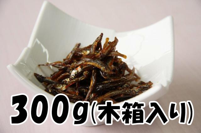 わかさぎ(300g) 木箱入